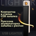 Луксозна USB акумулаторна запалка с реотан, два резервни реотана